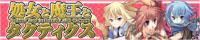 処女と魔王とタクティクス 2011年6月24日発売!